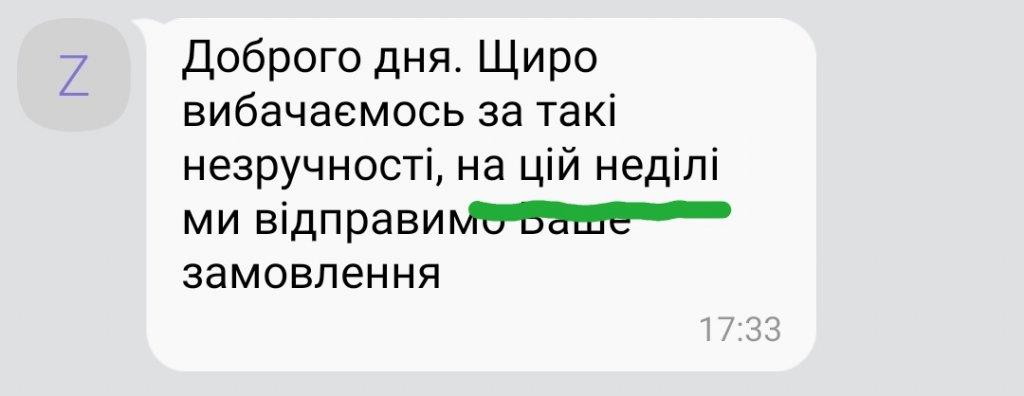 zpb.com.ua интернет-магазин - Коллективное заявление в правоохранительные органы