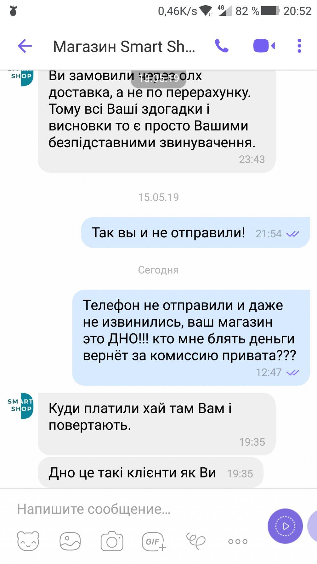 smart-shop.biz.ua интернет-магазин - Балаболы 98 уровня!