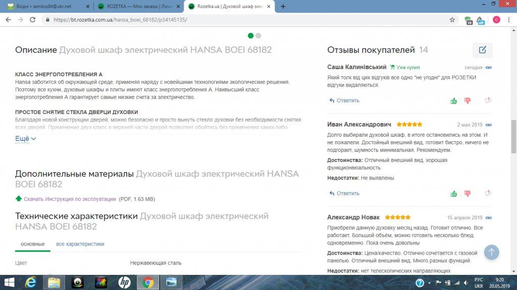 216ef40c9df09 Розетка - интернет-магазин (rozetka.ua) отзывы - ответы от ...