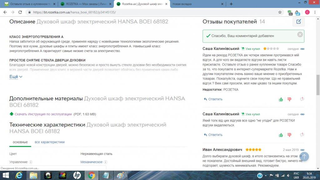 Розетка - интернет-магазин (rozetka.ua) - Брехлива компашка