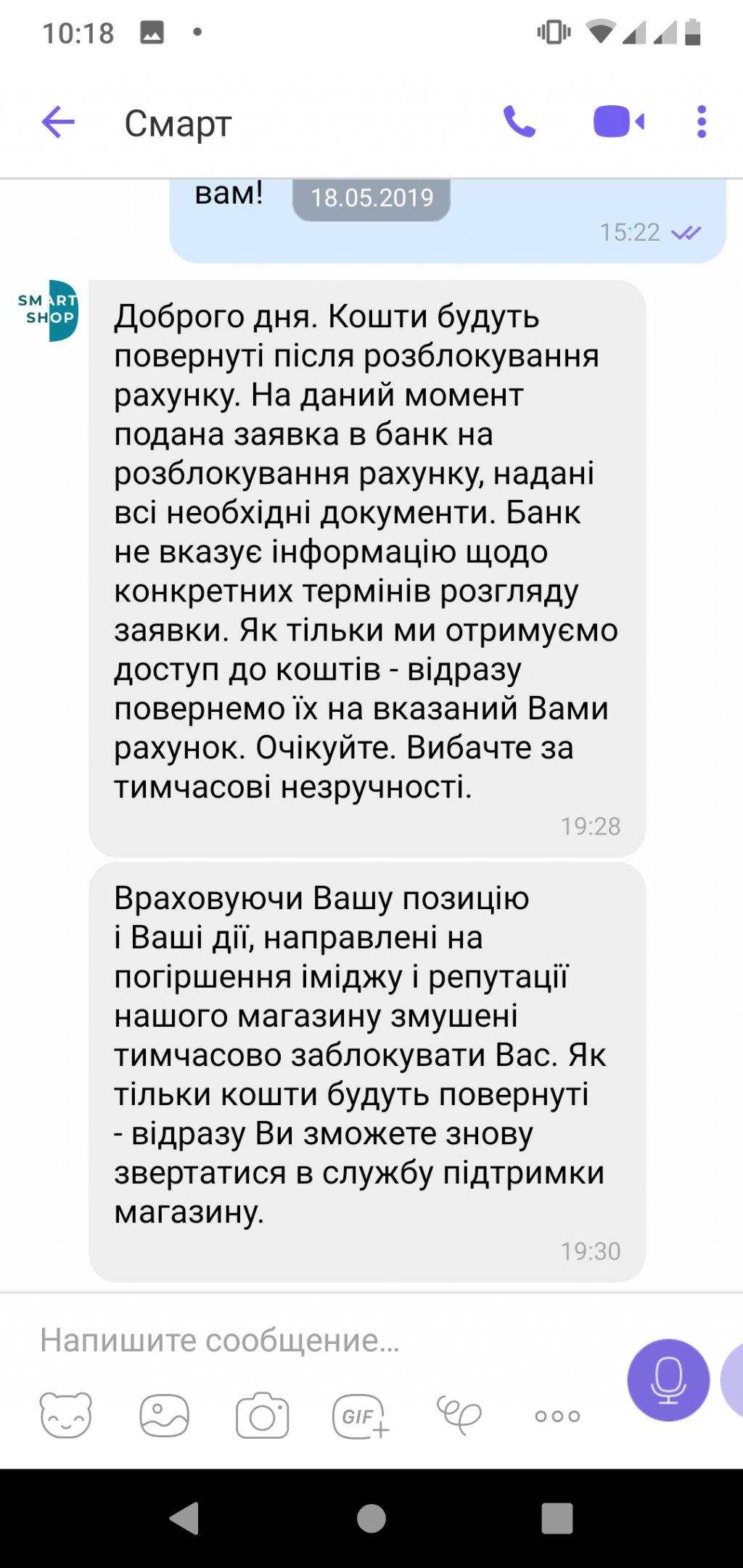 smart-shop.biz.ua интернет-магазин - Мошенники в интернете