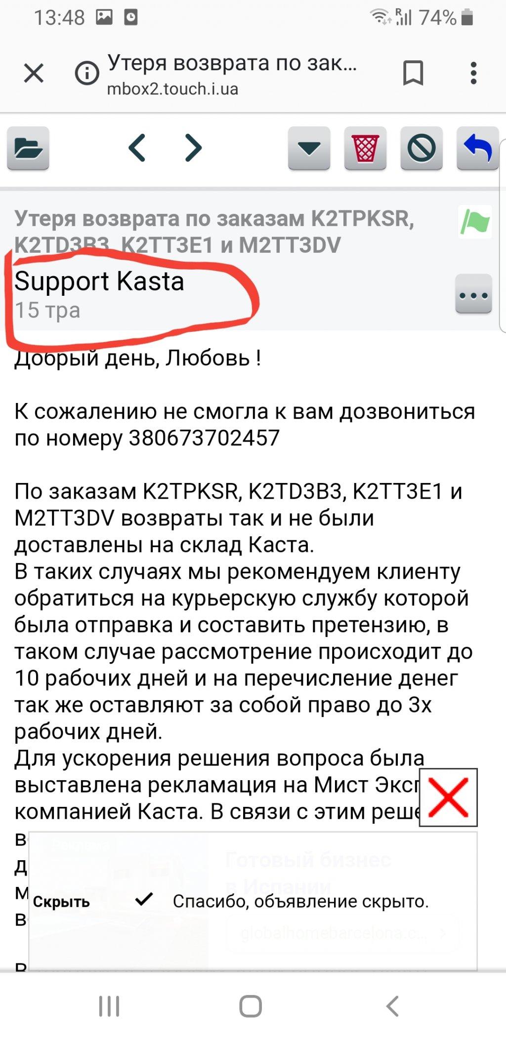 Kasta - Продолжение...Каста,.что с возвратами?