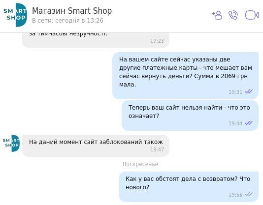 smart-shop.biz.ua интернет-магазин - Какой обман!