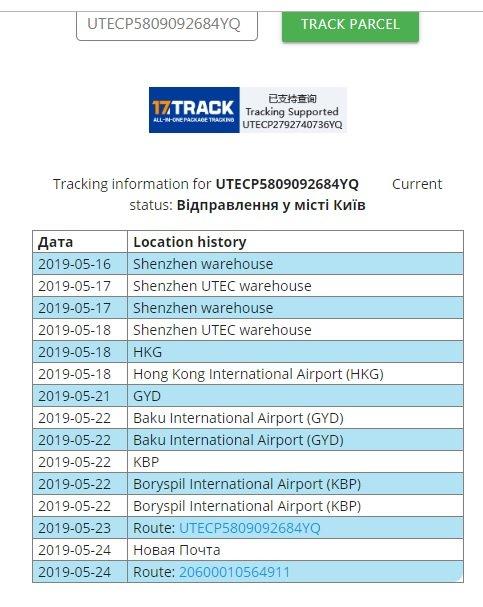 UTEC Express - Очень быстрая доставка
