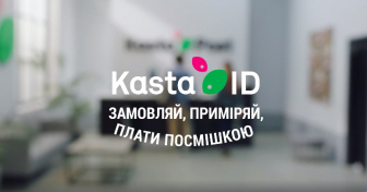 Примірка до оплати. Вперше в Україні — проект KastaID