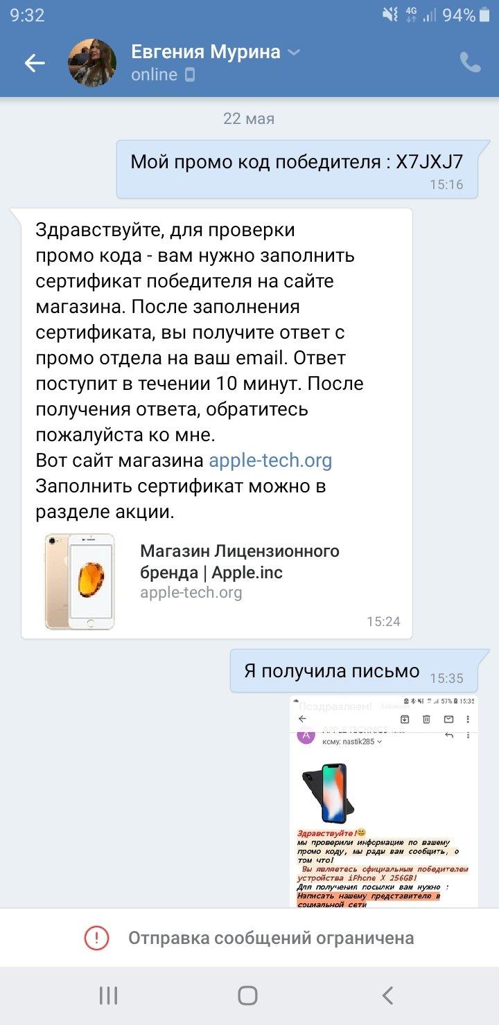 Сервис платежей онлайн iPay.ua - Чистой воды развод хотя сама виновата что повелась