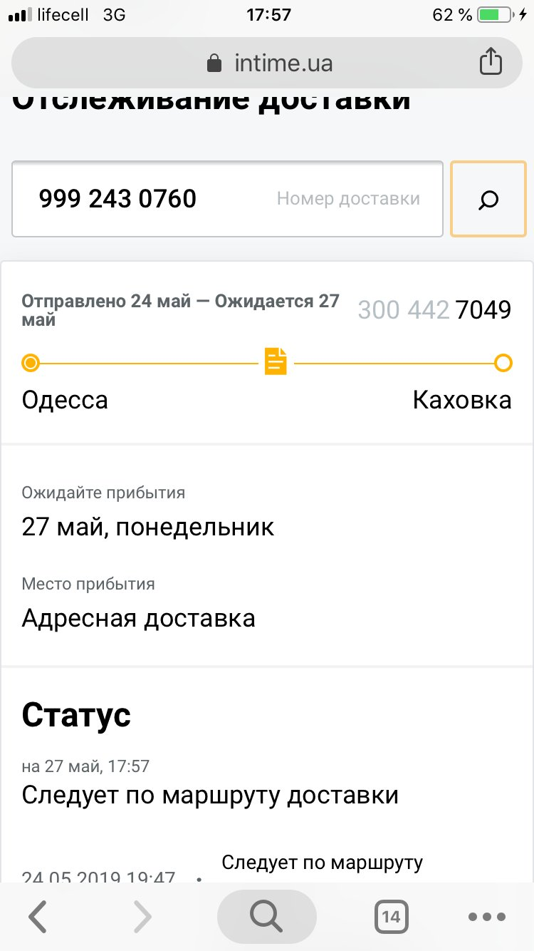 Ин-Тайм - Доставка интайм Одесса - Каховка