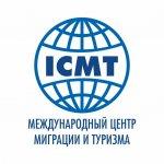 Международный центр миграции и туризма (ICMT) отзывы