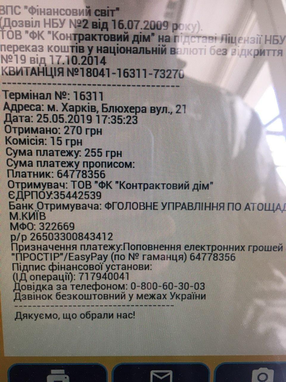 Сервис платежей easypay.ua - Украли аккаунт с деньгами