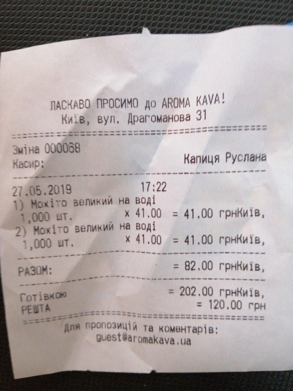 """Сеть кофеен """"Aroma Kava"""" - Мохіто - жах"""