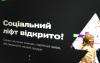 """Социальный проект """"Лифт"""" (проект LIFT) отзывы"""