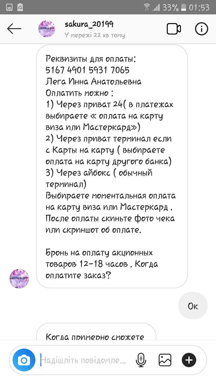 Аферисты в сетях на Новом канале - ОСТОРОЖНО МОШЕННИКИ sakyra.ua shop