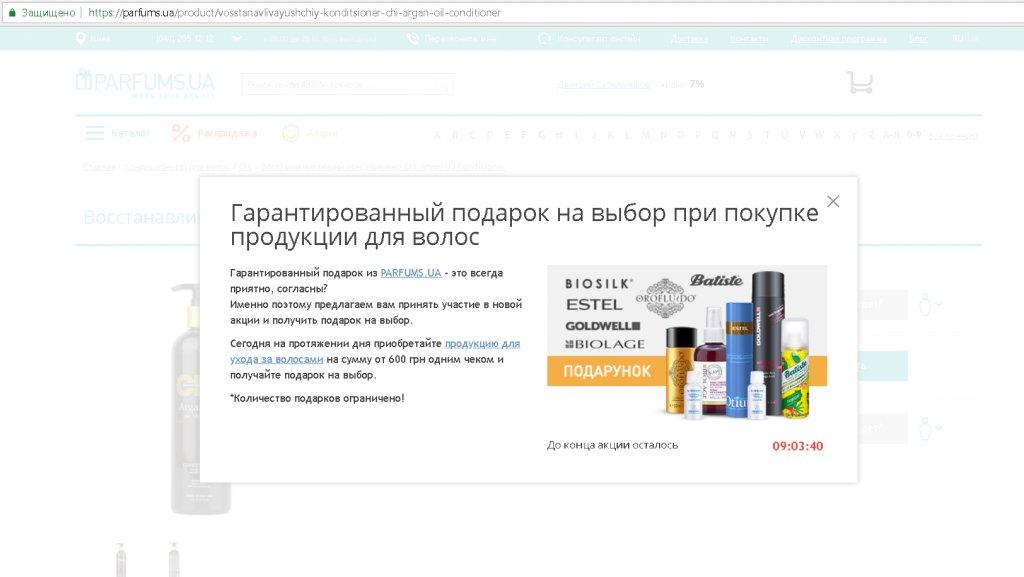 Интернет-магазин PARFUMS.UA - ОБМАН КЛИЕНТОВ НА САЙТЕ
