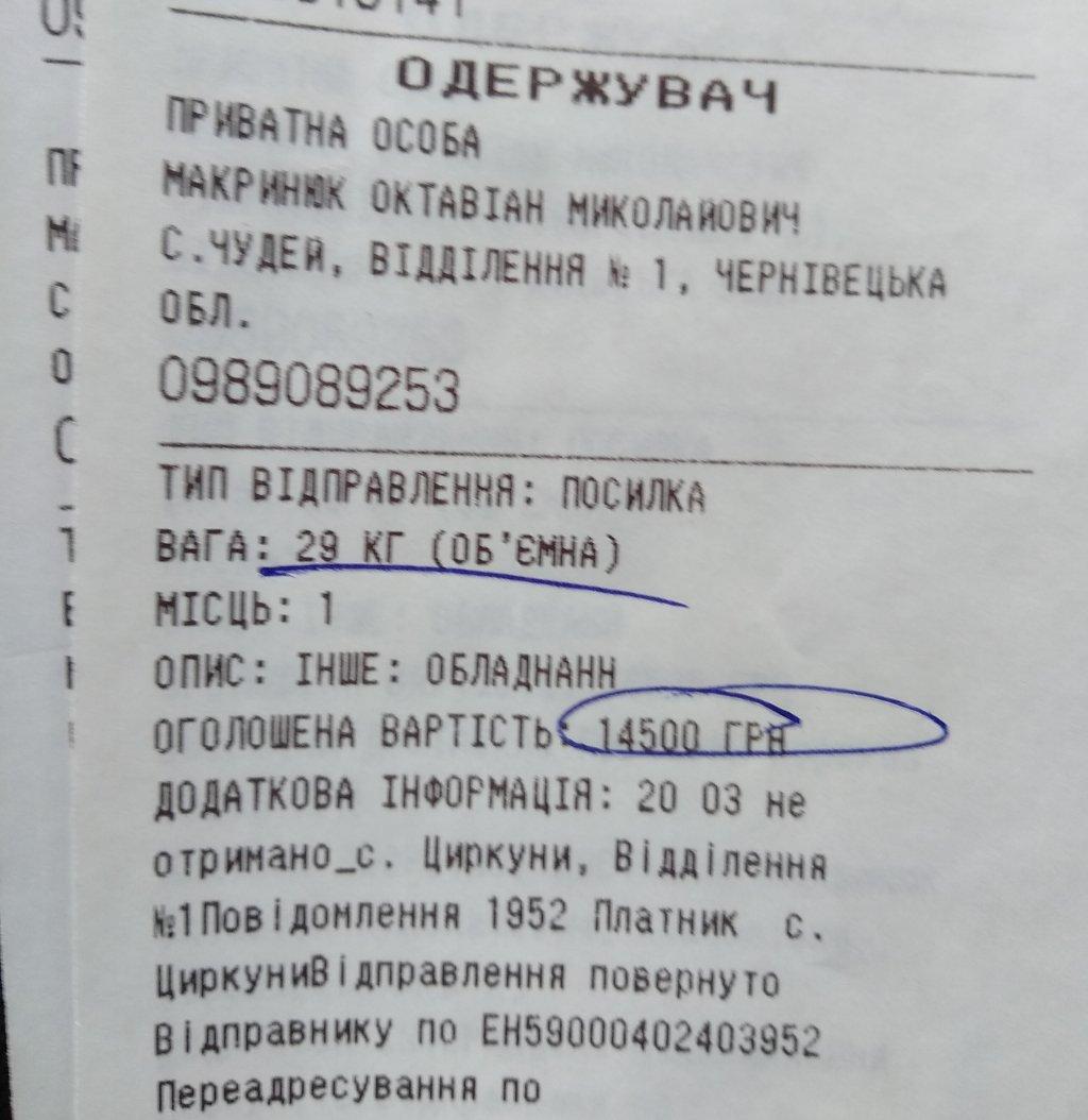 Октавиан +380989089253 - Макринюк Октавиан мошенник +380989089253