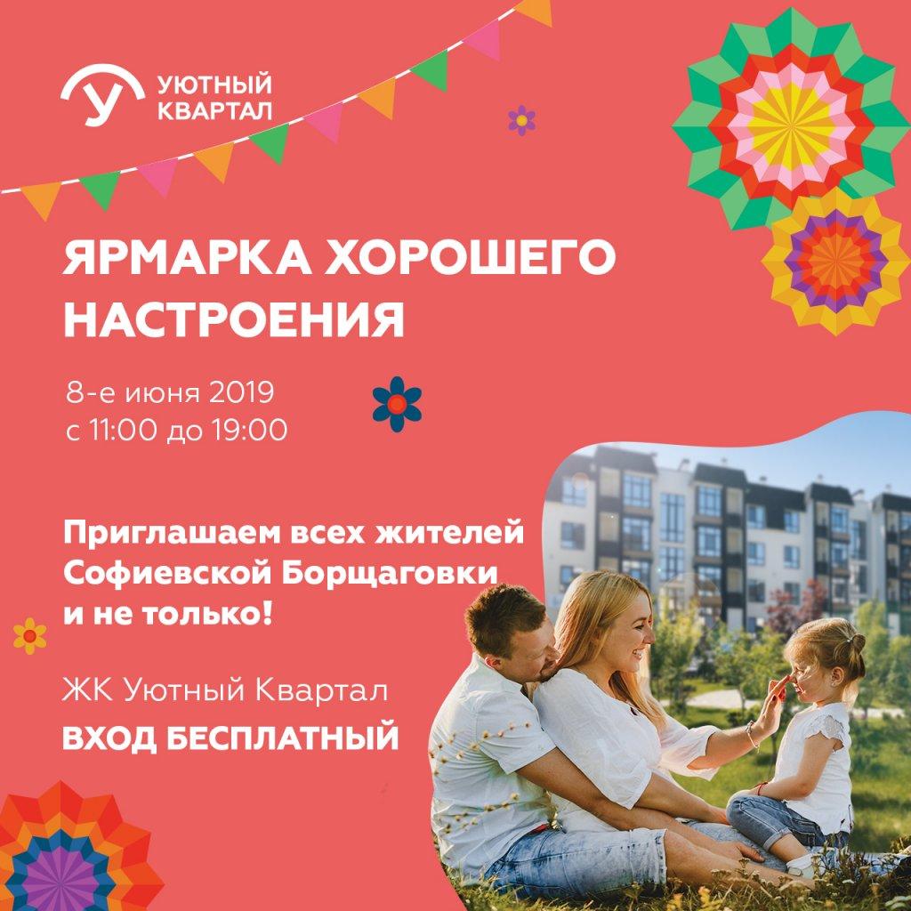 ЖК Уютный квартал (Киев) - Ярмарка Хорошего Настроения