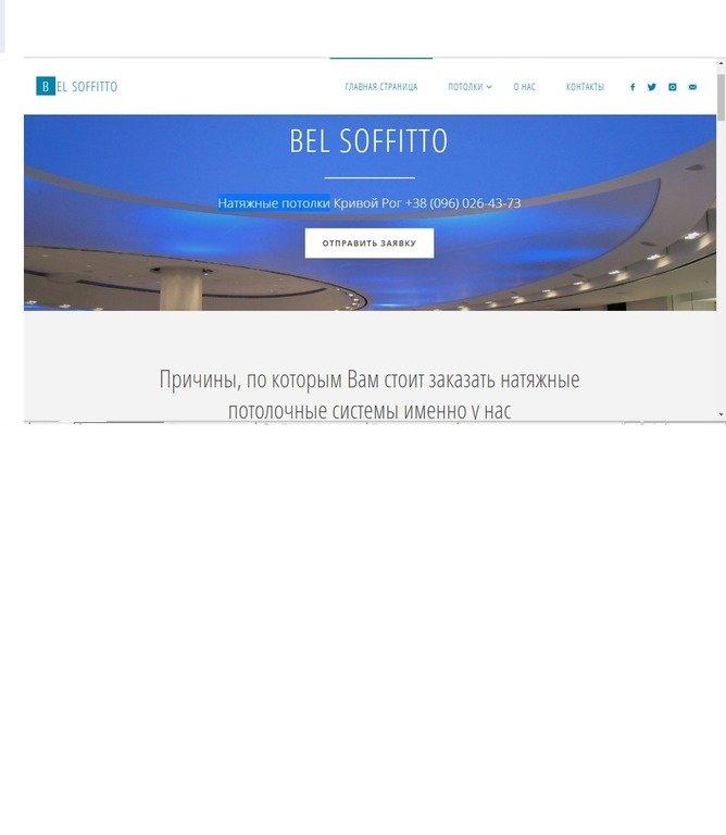 belsoffitto.com - Натяжные потолки