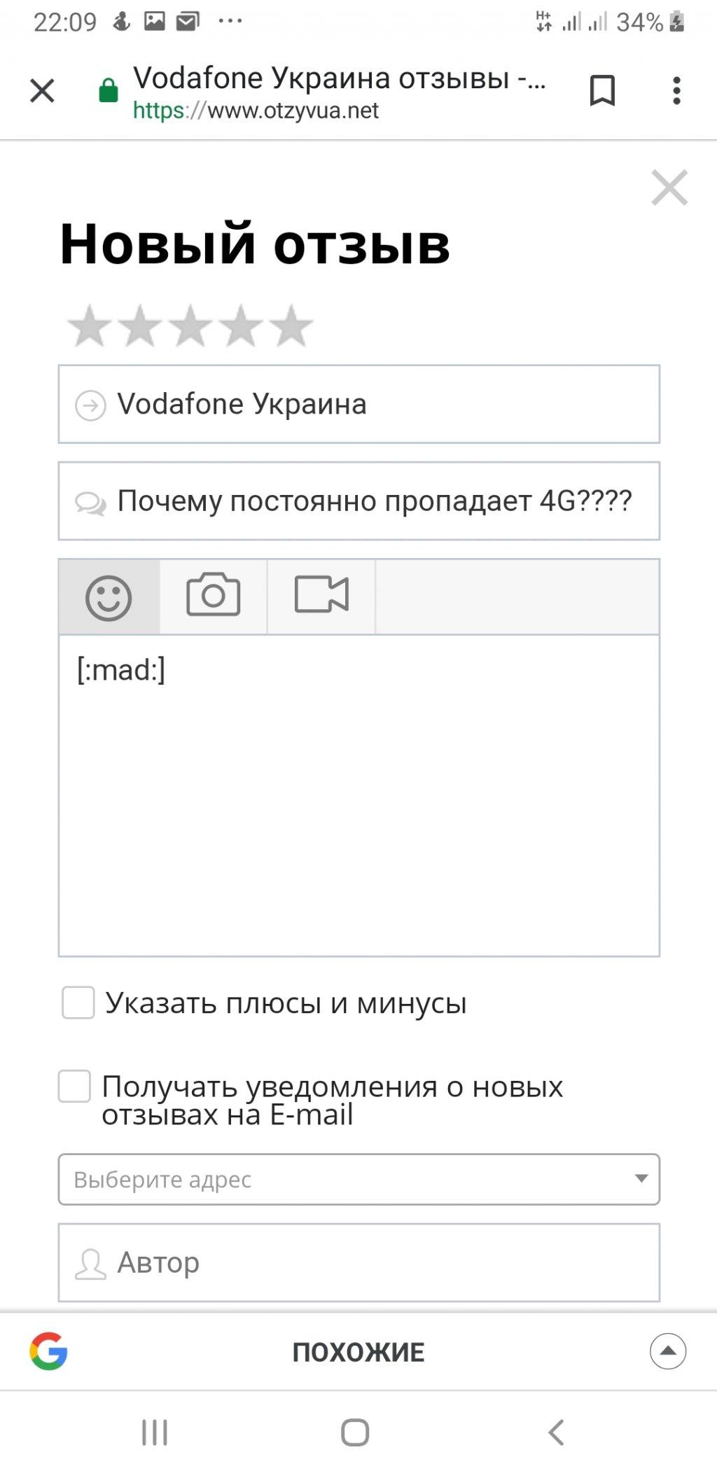 Vodafone Украина - 4G ужасно работает