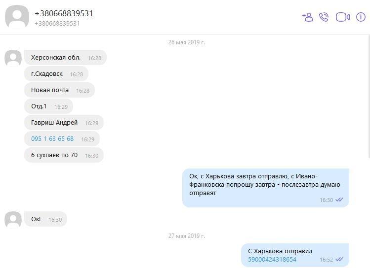 +380668839531 - Мошенник olx