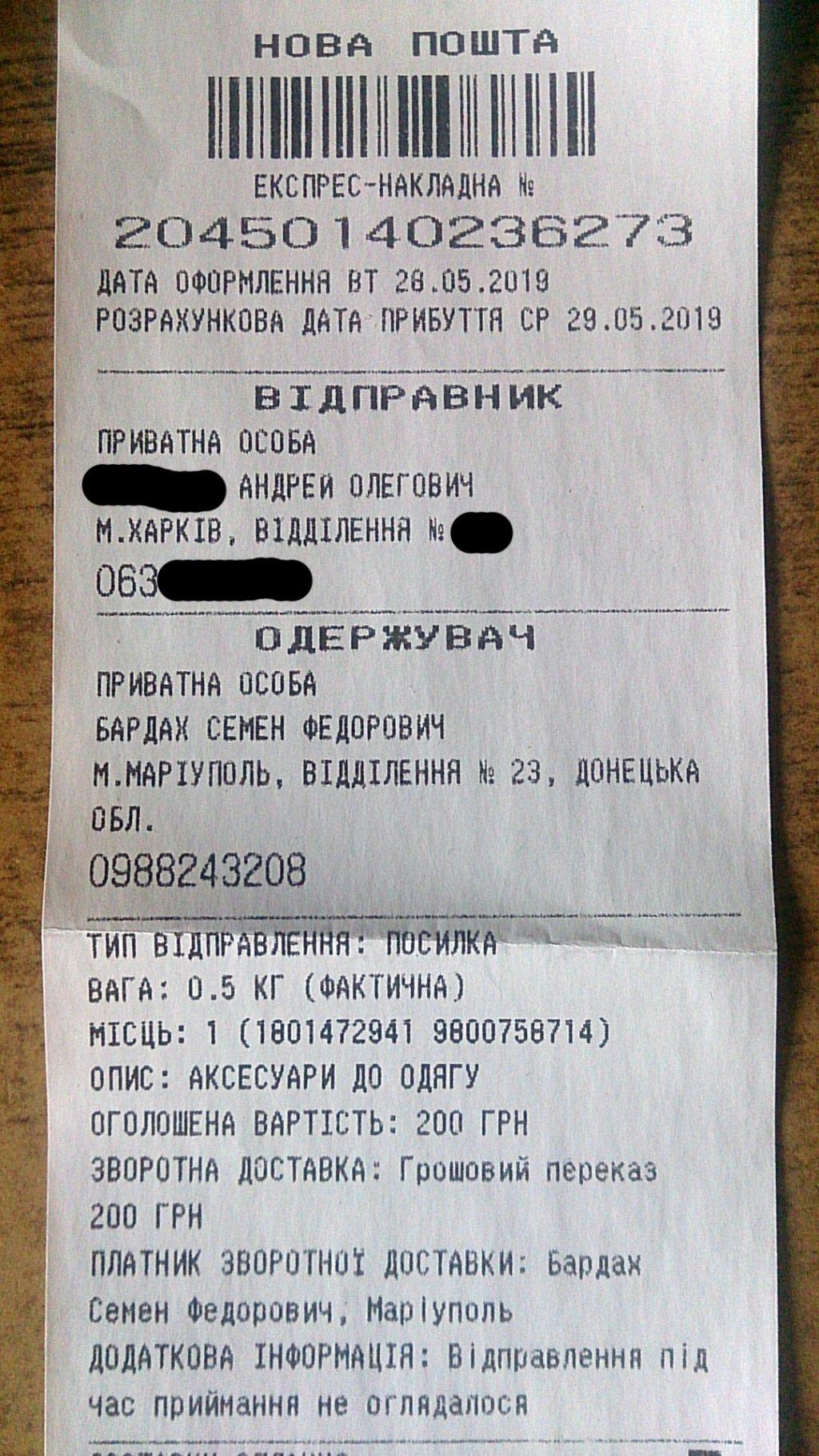 +380988243208 - Полицейский кидало на OLX