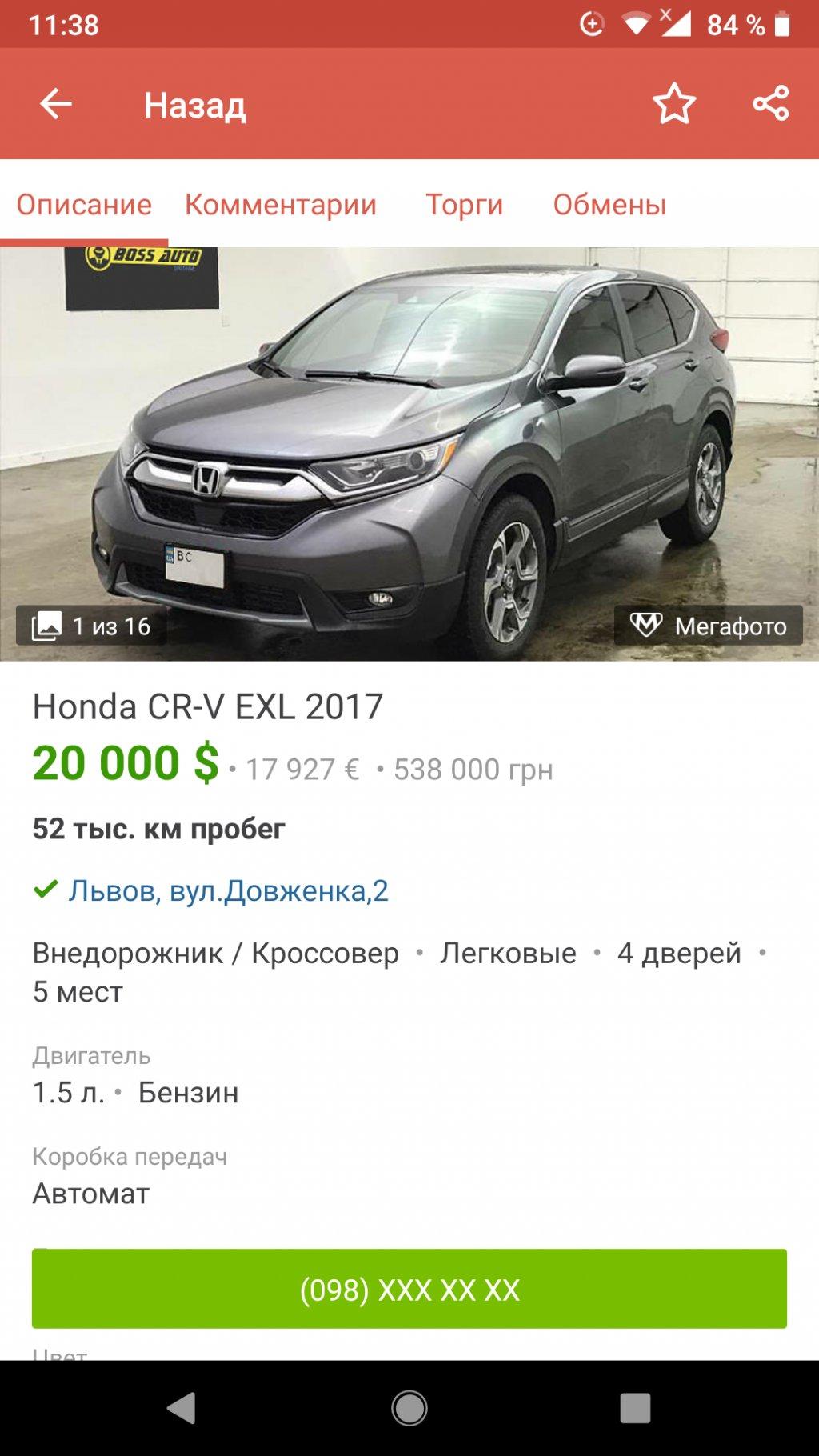 Boss Auto Ukraine - Не рекомендую Boss Auto Ukraine
