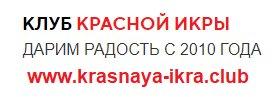 krasnaya-ikra.club - магазин икры - Спасибо за такой хороший магазин!