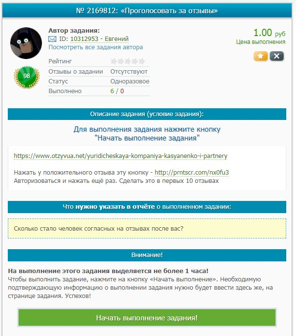 Юридическая компания Касьяненко и партнеры - Накрутка отзывов через буксы