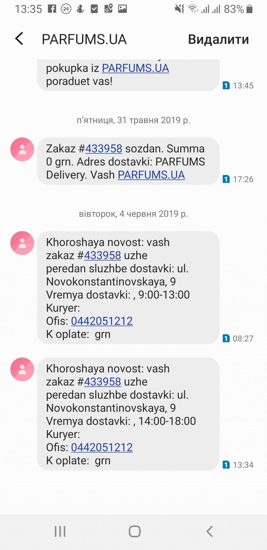 Интернет-магазин PARFUMS.UA - ПОЛУЧЕНИЕ ПОДАРКА
