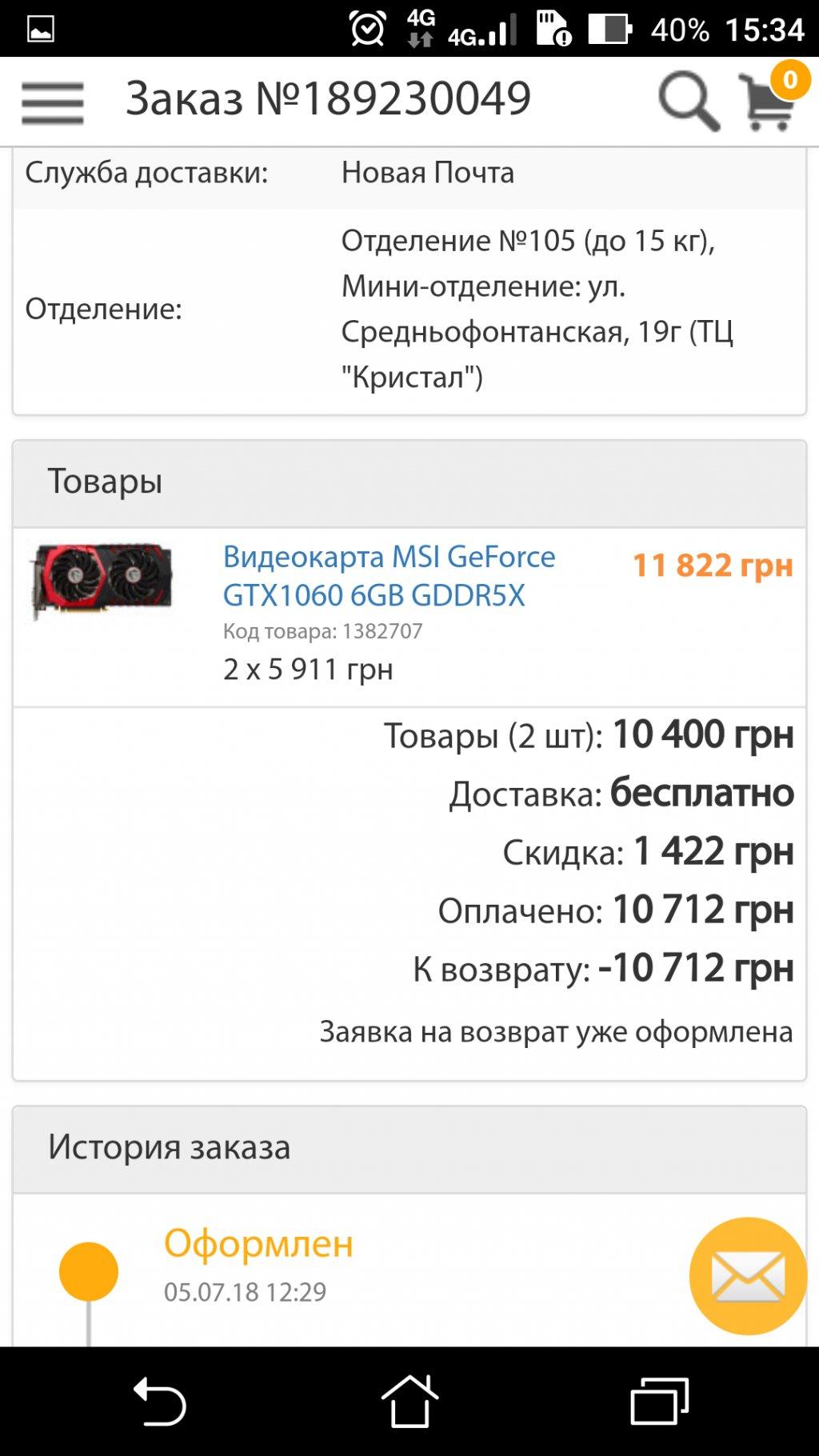 МОБИЛЛАК - С 17.10.2018 и до сих пор деньги не вернули