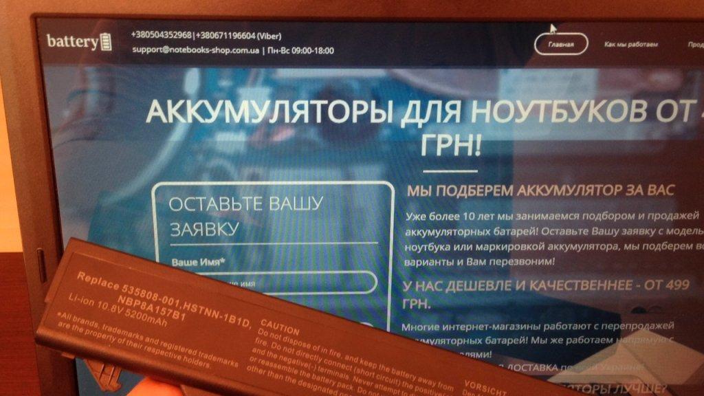 batareya-noutbyk.com.ua - Быстро отправили. Пока работает, но время покажет.