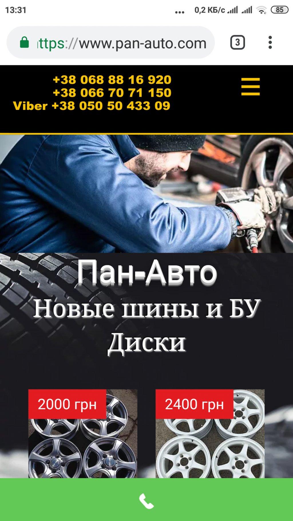 Pan Auto (Пан авто) магазин шин и дисков - Шахраї в інтернеті.