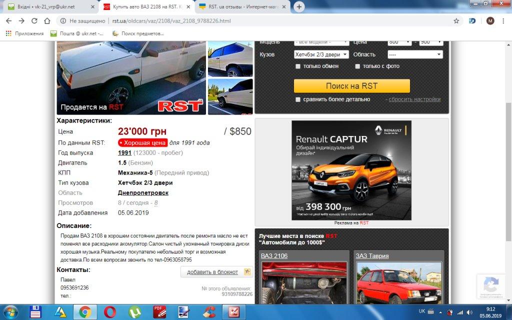RST. ua - Разводняк с просьбой скинуть номер карточки для заправки автомобиля, указывает место нахождения авто