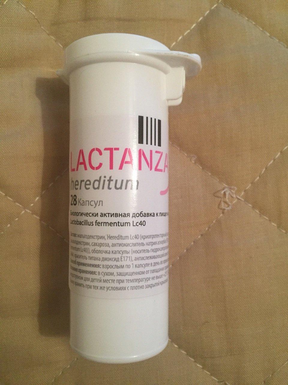Лактанза - Эффективный препарат при лактостазе