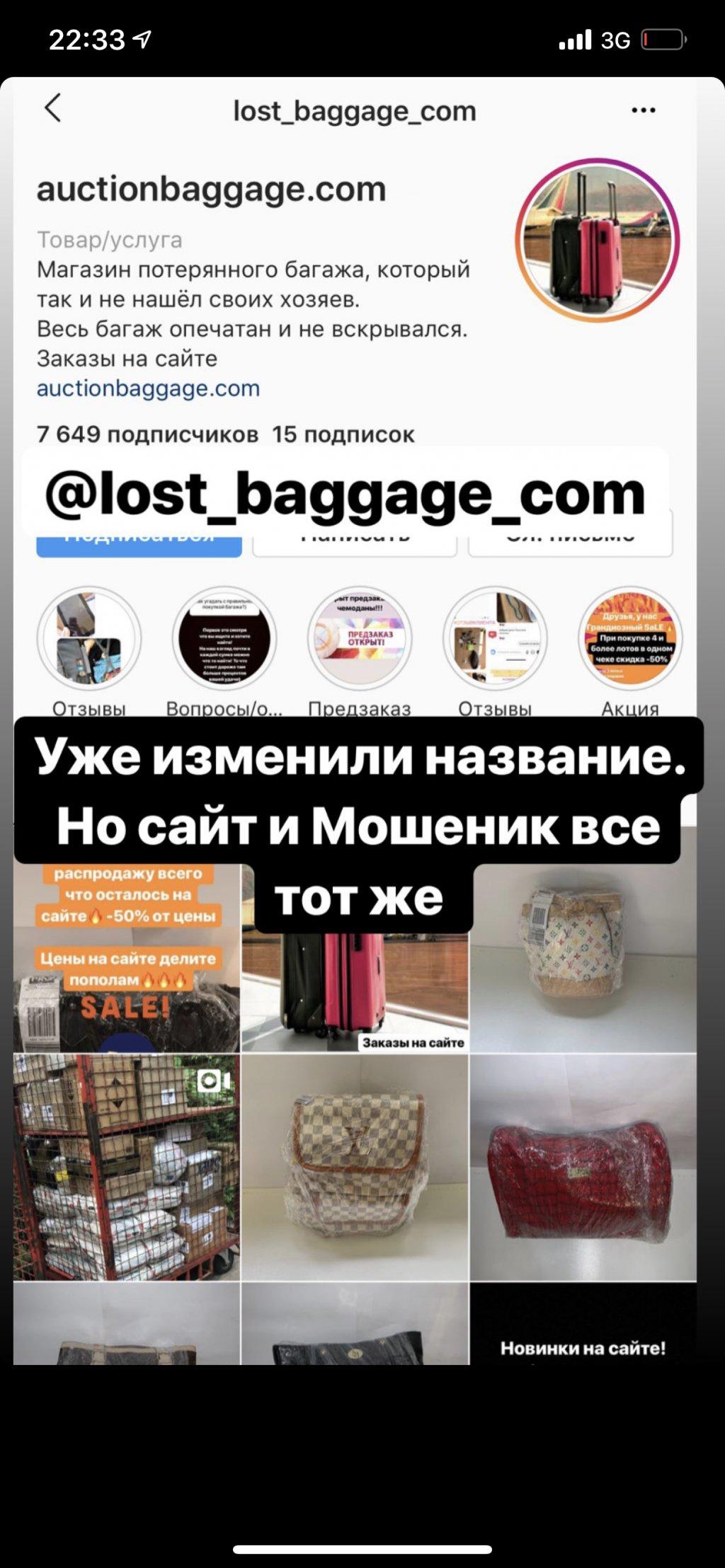 Магазин потерянного багажа auctionbaggage.com - Мошенники -auctionbaggagecom