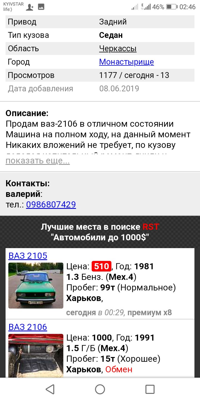 RST. ua - ВНИМАНИЕ МОШЕННИК