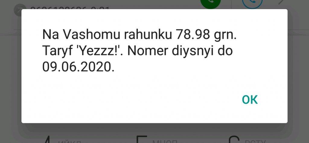 Vodafone Украина - КОНЧЕННЫЙ ОПЕРАТОР МТС