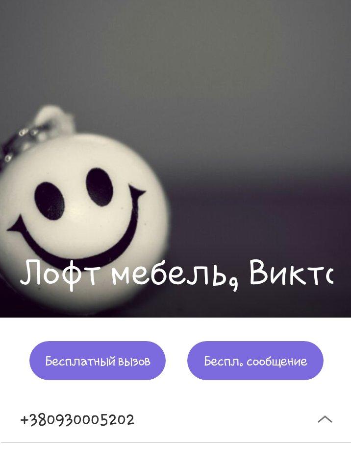 +380930005202 - Виктор 0930005202