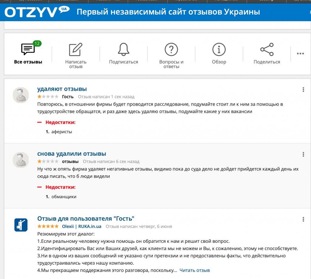 Кадровое агентство RUKA.in.ua - работа в Польше - обм1нщики натуральные