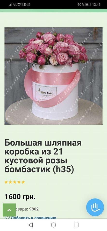 Интернет-магазин Лепестки - Рекомендую!