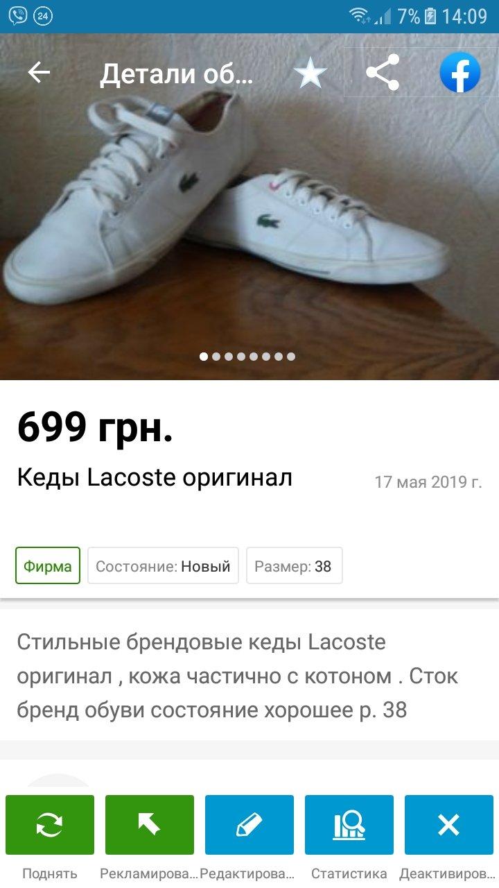2769ca0cb магазин Брендовая одежда0660335903 на OLX - Недобросовестный продавец