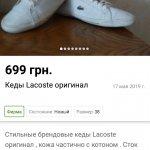 """магазин """"Брендовая одежда""""0660335903 на OLX отзывы"""