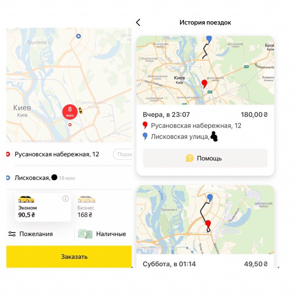 Яндекс Такси - Надурили! разная цена в итоге! Ехали без остановки На вопрос, почему
