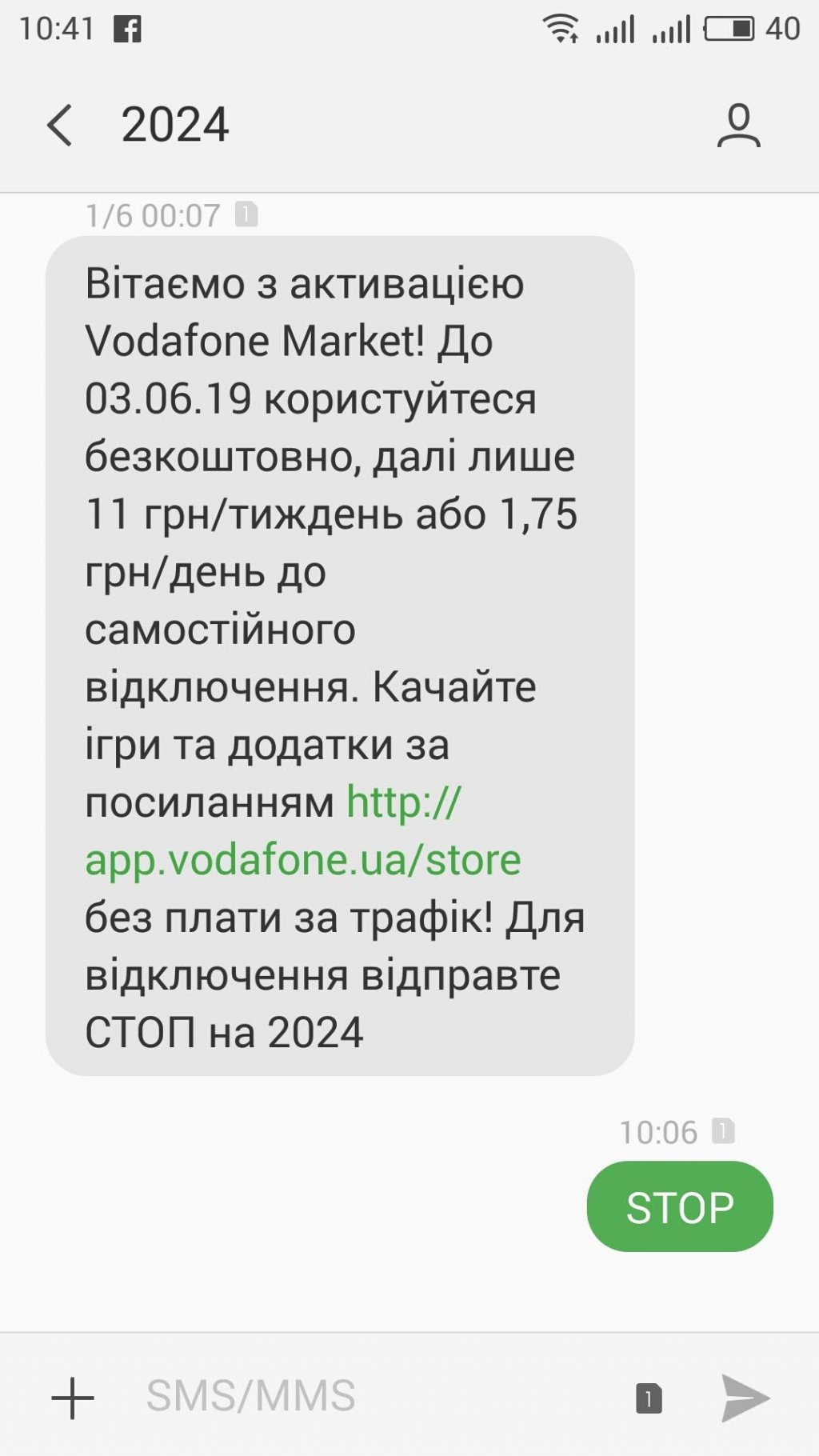 Vodafone Украина - Vodafone market услуга 2024