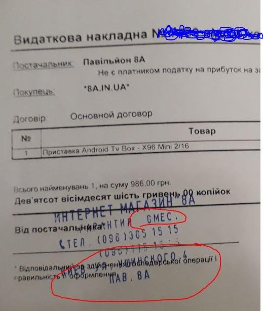 8a.in.ua интернет-магазин - Врут про гарантию