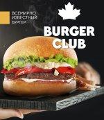 """""""Burger Club"""" отзывы"""