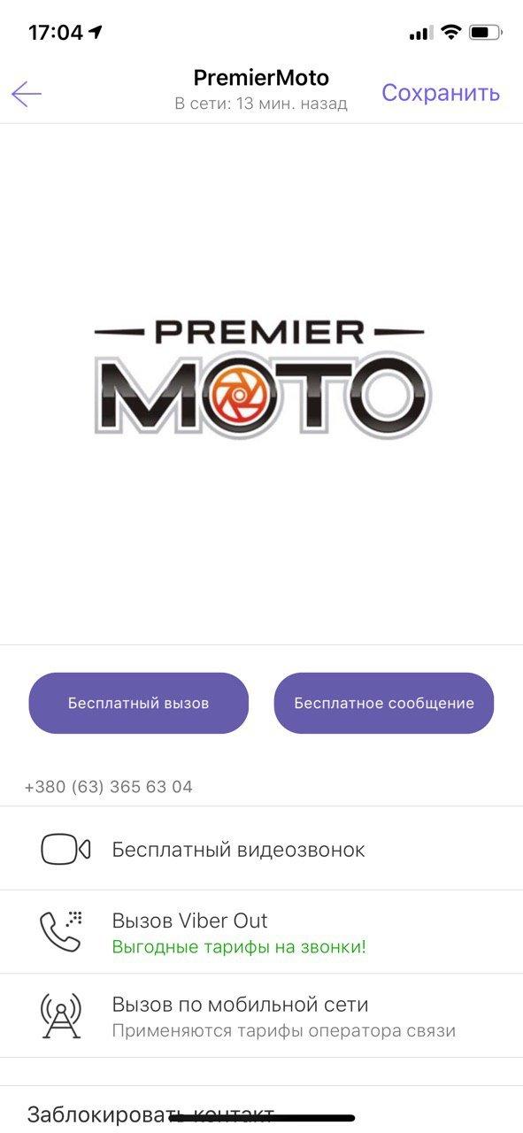 premiermoto-shop.com интернет-магазин - Развод чистой воды!