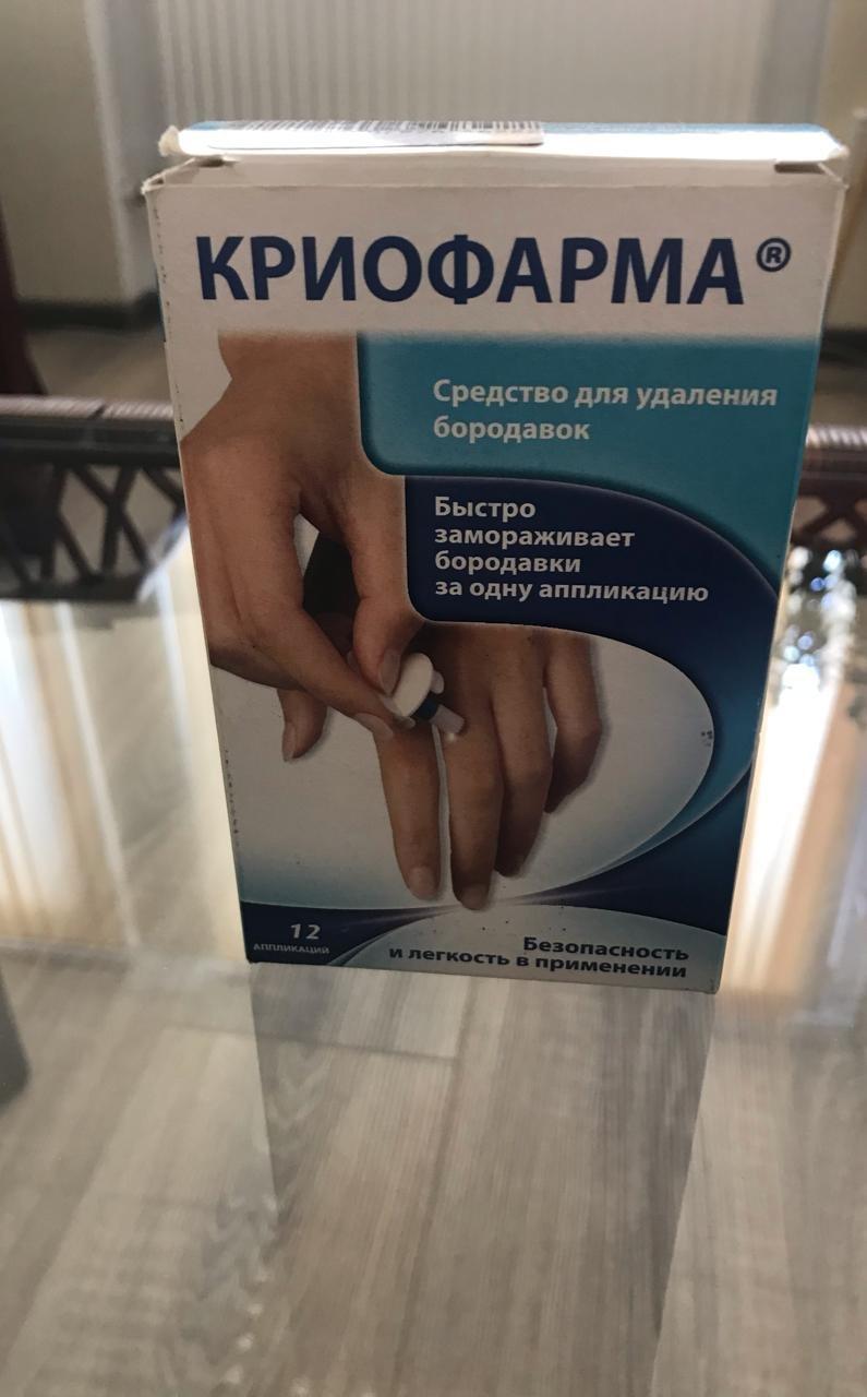 Криофарма - Эффективное средство для избавления от бородавок в домашних условиях.