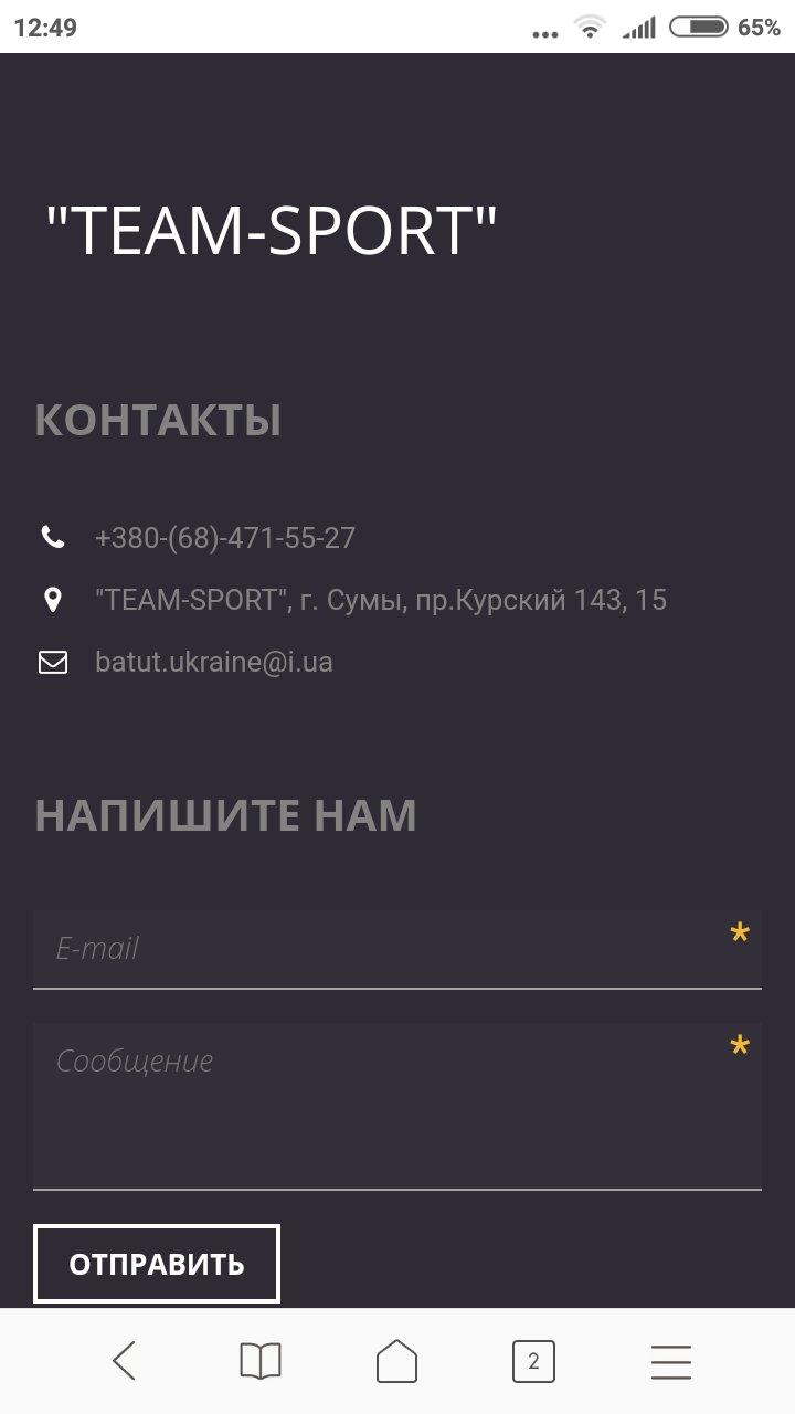 Team-Sport - ШАХРАЇ, нічого не продають