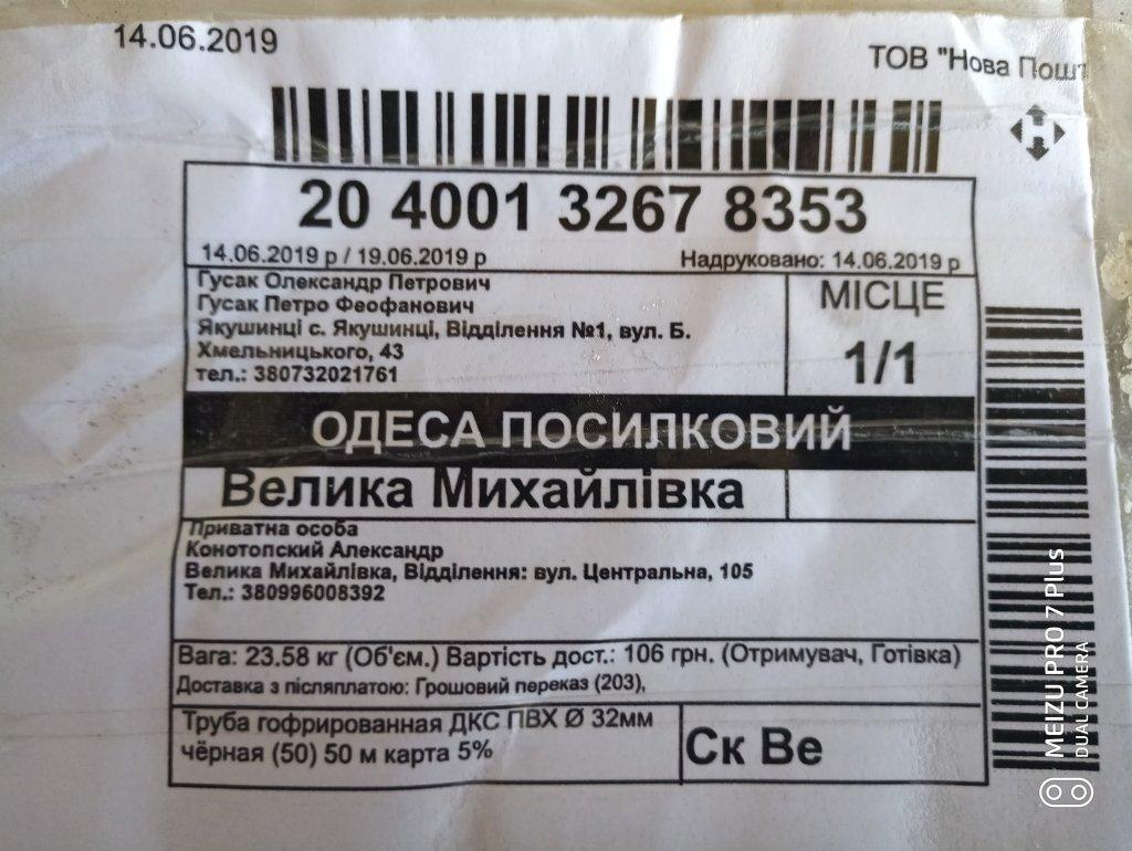 НОВАЯ ПОЧТА (Нова Пошта) - За месть 3кг указали 23.58кг