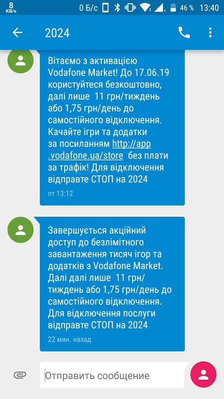 Vodafone Украина - Подключение услуг без согласия