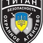 Охранное агенство Титан безопасность отзывы